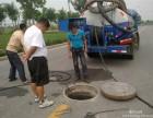 台州先锋专业管道疏通清理化粪池清洗阴沟