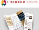 广州鑫美印刷—包装设计印刷、书刊画册、海报折页印刷