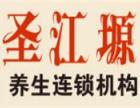 圣江塬艾灸养生馆加盟