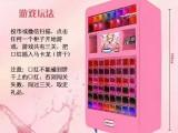 2018新款抖音网红女王范口红机,网红定制娃娃机厂家
