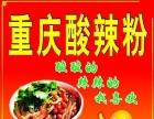 学正宗酸辣粉技术,就到深圳创富餐饮酸辣粉培训中心
