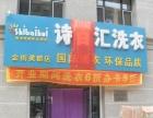 香港诗百汇洗衣国际连锁