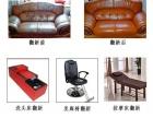 专业家具维修,沙发定制,全市最低价,个性定制