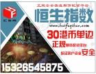 荆门汇发期货配资-200元起-全国招代理-高返佣-送后台