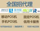 广州拉卡拉pos机办理个人移动pos机申请安装