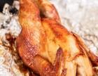 土窑鸡研究所(番禺店)出品的土窑鸡是土窑烤鸡王