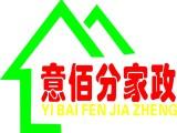 天津河北区家政公司-保姆 钟点工 保洁员 24小时护工