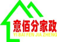 天津河北区家政公司-保姆 保洁 钟点工 护工 保洁托管 税票