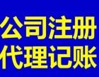 北京顺义代理记账公司-北京顺义会计服务公司