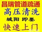城阳区惜福镇专业疏通马,桶马桶疏通改道抽粪抽污水
