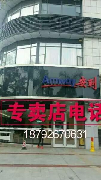 西安长安区哪里有安利专卖店?