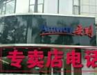 上海闵行安利纽崔莱专卖店具体位置益之源净水器滤芯更换电话?