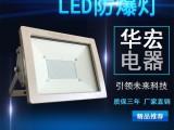 LED防爆灯具 LED防爆节能灯