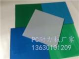 乳白耐力板 乳白pc板 乳白色pc耐力板 耐力板厂家