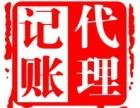 公司注册 银行开户 国地税报道 代理记账一条龙服务