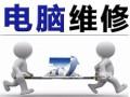 运城上门安装系统/安装调试无线路由器WIFI/监控