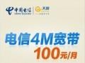 深圳电信宽带优惠套餐,4M七个月300元!全深圳可办理!