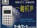 免费办理送pos机 广州卡友个人MPOS机申请