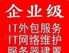 惠阳区,大亚湾专业承接企事业综合布线,机房改造升级