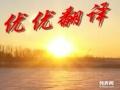 北京优优翻译为您提供翻译服务
