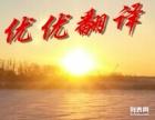 北京优优翻译(太原)为您提供翻译服务