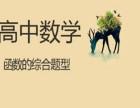 高中数学辅导课程 高中数学辅导培训 上海复旦托业中小学辅导