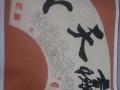 台湾秋水字画转让