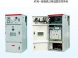 矿用一般型高低压开关柜