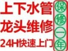北京各区维修上下水管 马桶安装 水龙头 阀门更换 卫生间漏水