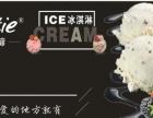 桶装冰淇淋批发代理