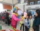 唐山小丑,气球小丑表演,唐山较专业的小丑团队