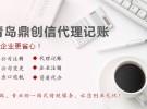 青岛李沧专业注册公司,股权转让,变更注销,正规,专业,高效