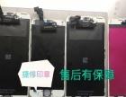 温州同城手机爆屏维修/苹果/华为/oppo