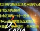 CATIA软件基础、全套培训、在线答疑
