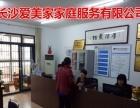 长沙专业提供(保姆、月嫂、钟点卫生)等家政服务A