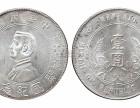 重庆潼南哪里有免费鉴定孙中山古钱币的正规机构