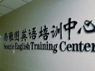 大学英语四六级培训
