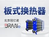 北京板式换热器维修清洗钎焊板式换热器清洗板式换热器