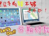 分期付款买苹果笔记本,分期就是新款鼠标