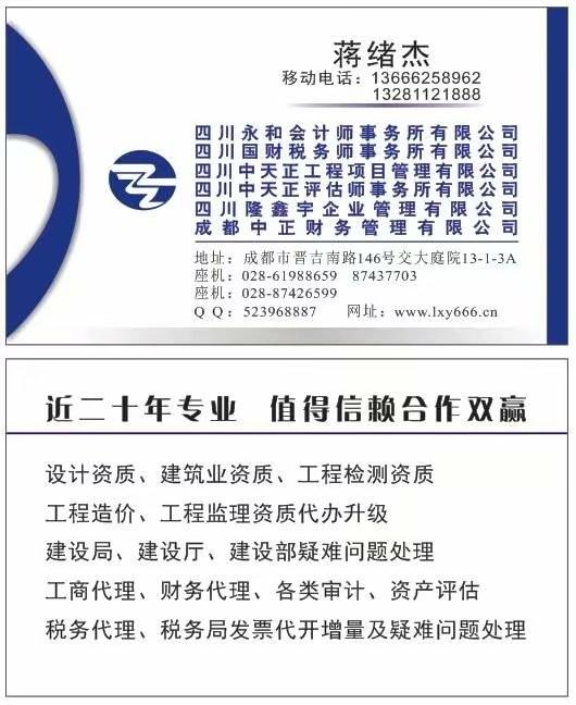 山东省市政公用工程施工总承包二级资质建筑公司转让迁移快吗?