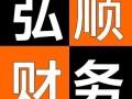 澄迈弘顺财务代理公司 代理公司注册,记账报税
