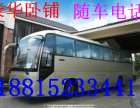 从~乐清到郴州客车 卧铺 汽车(15825669926)