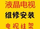 桂林海信电视维修服务中心