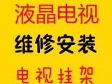 桂林长虹电视维修服务点