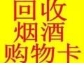 高价收市民卡中石化 杭大商盟 银泰解百联华移动书卡劵