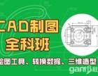 上海松江区 CAD UG模具设计制图哪里有培训