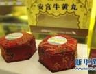 高价回收北京同仁堂老安宫牛黄丸收购天然牛黄