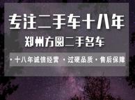 郑州方圆二手车-评估郑州二手车六大细节欢迎大神朋友,出来讲讲