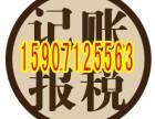 江岸区江汉路附近急需找公司代理记账税务报道会计联系方式