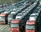 上海厚博轿车托运